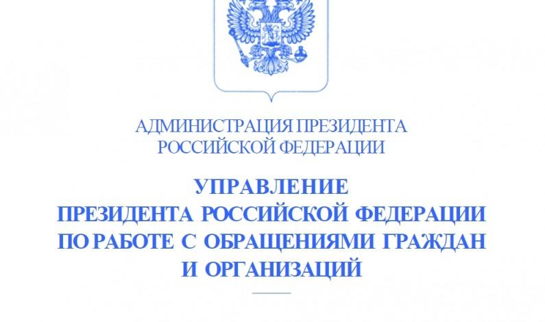 Russian Federation Processing Treason Doc Request