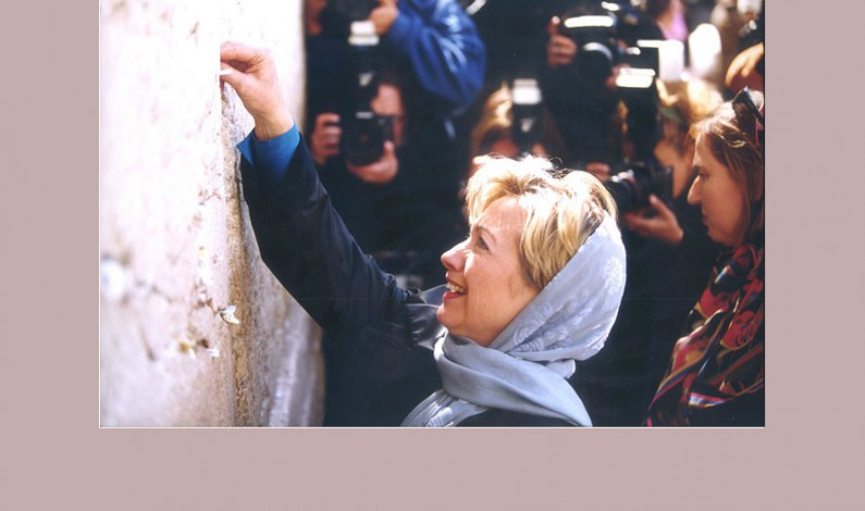 Hillary Clinton Promotes Jewish Religious Violence