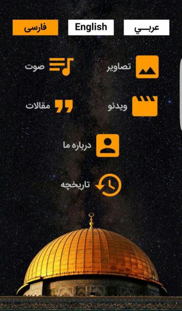 Android program for Jerusalem