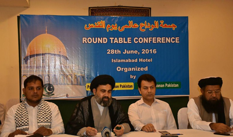 Al-Quds conference held at Islamabad, federal capital of Pakistan