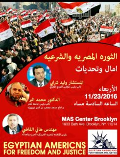 Flyer of the Muslim American Society (MAS) Center in Brooklyn.